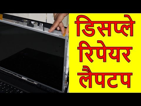 Laptop display Fault and solution in hindi?? Fix laptop Display Problems in hindi!!