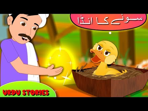 سونے کا انڈا | Sone Ka Anda Urdu Kahani | The Golden Egg Moral Story in Urdu | اردو کہانیاں