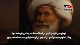 معلومات قد لا تعرفها علي« محمد علي باشا»
