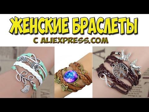 КОЖАНЫЕ ЖЕНСКИЕ БРАСЛЕТЫ с Алиэкспресс \ Aliexpress Unboxing