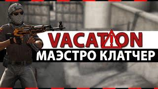 CS:GO Vacation | Маэстро Клатчер #8