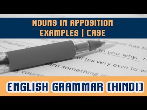 7b. English Grammar (Hindi)   Nouns In Apposition   समानाधिकरण   Apposition Examples