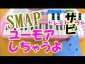 サビだけ【ユーモアしちゃうよ】SMAP 1本指ピアノ 簡単ドレミ楽譜 超初心者向け
