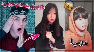 كوريين ابدعو بتقليد الاصوات العربية في برنامج تيك توك _ تحدي التيك توك!