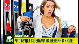 Что будет с ценами на бензин в июле? // Фанимани