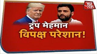 Trump मेहमान, विपक्ष क्यों परेशान? | Dangal with Chitra Tripathi | 23 Feb 2020