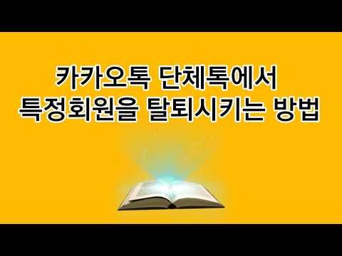 카카오톡 단체톡에서 특정회원을 추방하는 �