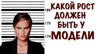 Какой рост должен быть у модели? Как стать моделью. KModels by Alla Kostromichova(Какой рост должен быть у модели? Как стать моделью. INSTAGRAM: https://www.instagram.com/allakostrom... VK: http://vk.com/allakostromichova ..., 2015-12-07T19:25:41.000Z)