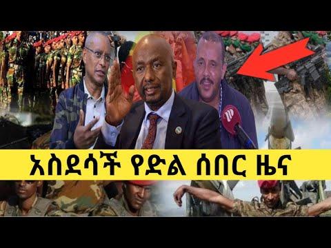 አስደሳች ሰበር ዜና ተረጋገጠ Ethiopian News Habesha Media Addis Zena Ethio Habesha news GERD የህዳሴ ግድብ አዲስ ዜና