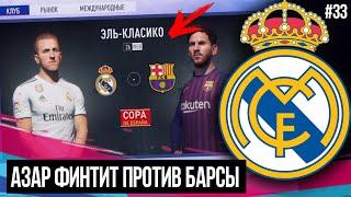 FIFA 19 | Карьера тренера за Реал Мадрид [#33] | АЗАР ФИНТИТ ЗА РЕАЛ В ЭЛЬ-КЛАССИКО / ОТВЕТКА