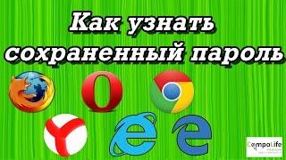 Как посмотреть сохраненные пароли в ЛЮБОМ браузере
