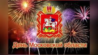 День Московской области.