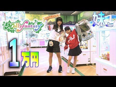 モーリーファンタジー🌟妹と1万円分クレーンゲームで遊んでみた☺️もちろん大量ゲット☺️1万円分なので動画なが〜いです😆【のえのん番組】