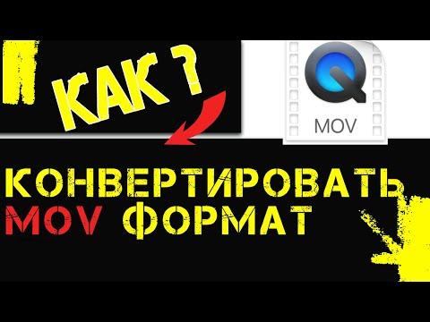 Как mov переделать в mp4 или avi  🎥🖥 / Конвертер mov -3 супер способа