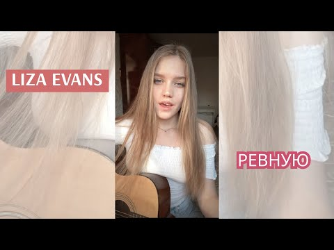 Liza Evans - Ревную (cover by Elena Zhikhareva)
