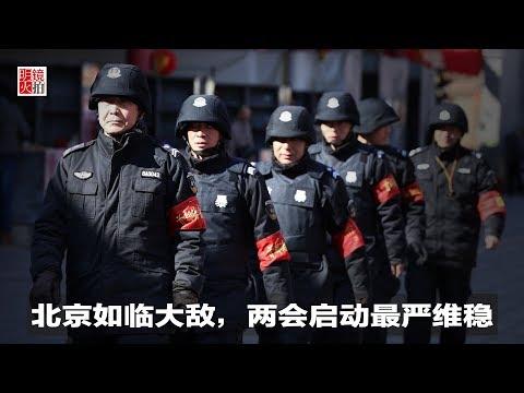 明镜焦点 | 北京如临大敌,两会启动最严维稳(20190303)