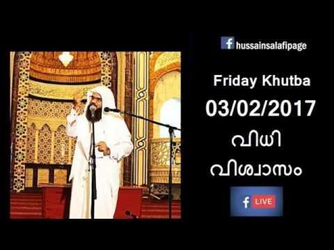 Friday Sharjah jumua Kuthba Masjid al Azeez   വിധി വിശ്വാസം Hussain salafi.3/02/2017
