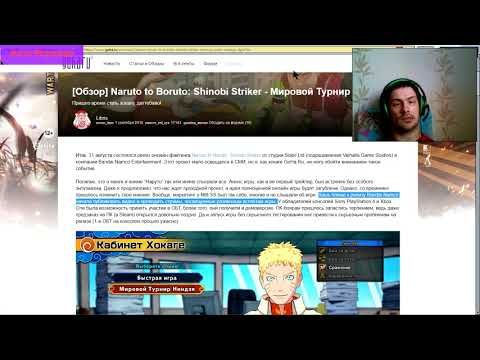 Разбор обзора игры «Naruto To Boruto Shinobi Striker» от GOHA RU