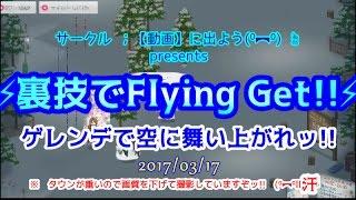 ニコッとタウン de 空中浮遊01 【⚡裏技でFlying Get!!⚡】