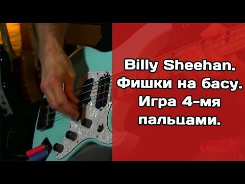 Смотреть клип Фишки на басу от Billy Sheehan: игра 4-мя пальцами онлайн бесплатно в качестве