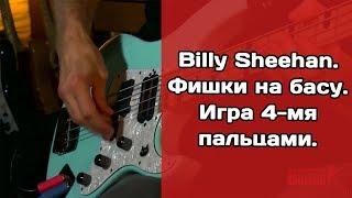 �������� ���� Фишки на басу от Billy Sheehan: игра 4-мя пальцами ������