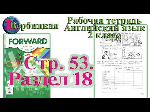Стр 53  Рабочая тетрадь 2 класс Вербицкая  английский Forward раздел 18  страница 53