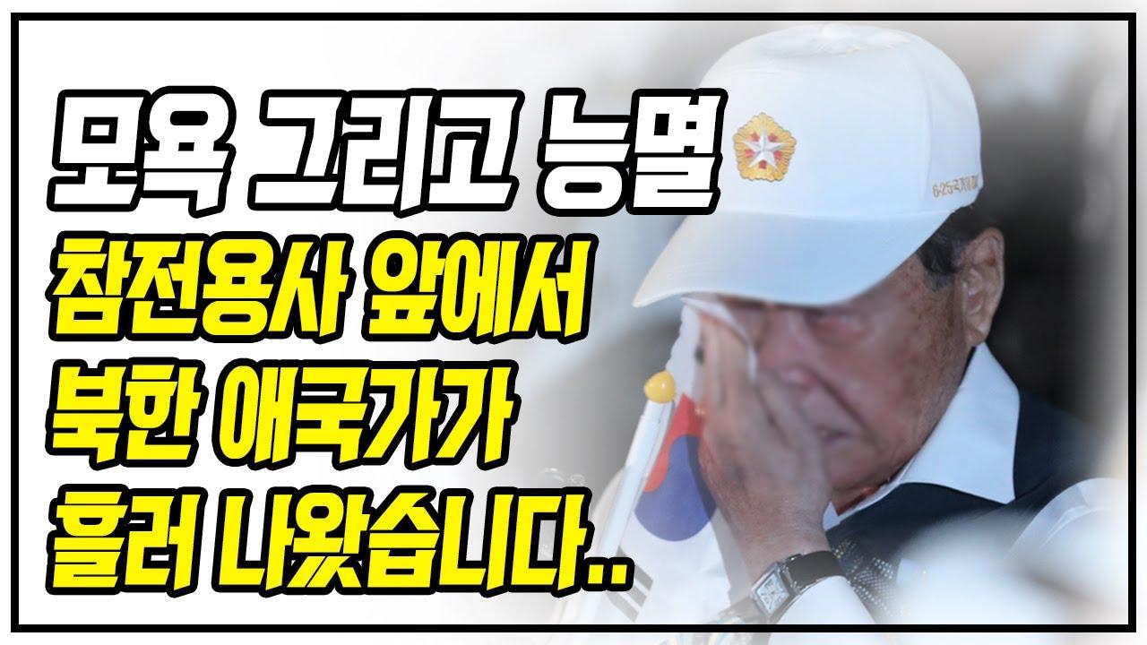 충격..6.25 추념행사 참전용사 앞에서 북한 국가가..
