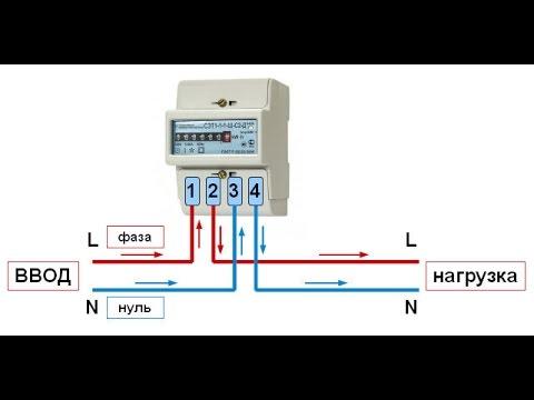 как подключить счетчик электроэнергии