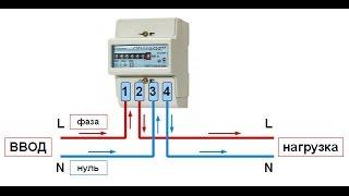 видео Схема подключения однофазного электросчетчика в частном доме и квартире (пример для счетчиков Меркурий)