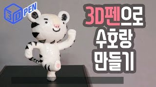 수호랑 만들기 (3D pen Making suhorang)