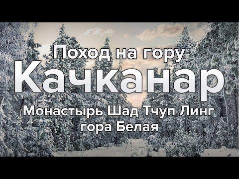 Поход на гору Качканар, Свердловская область.