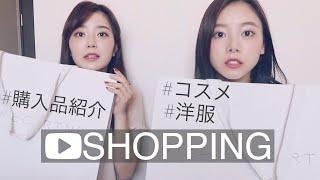 【RUNARIO】最近の購入品紹介!コスメ、スキンケア、洋服などなど