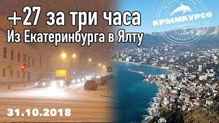 Из Екатеринбурга в Ялту за теплом: +27 за три часа. 31 октября 2018