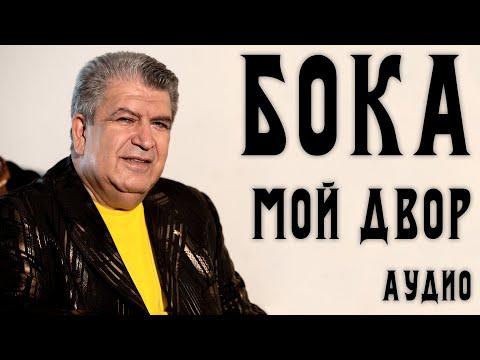 Бока (Борис Давидян) - Мой двор