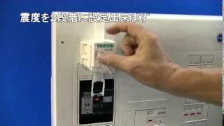 20140901感震ブレーカーアダプター「ヤモリ」商品説明
