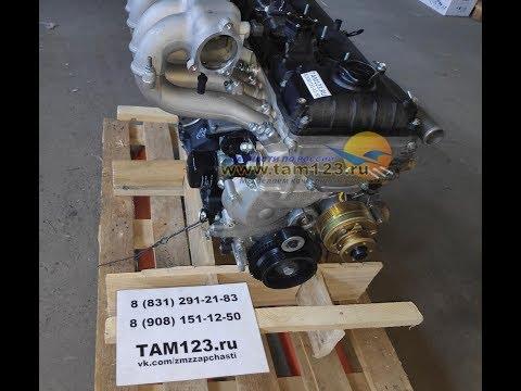 Двигатель ЗМЗ 405 евро 3 без навесного оборудования или ремонтный комплект для двигателя 405 евро 3