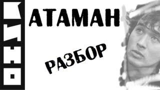Скачать АТАМАН КИНО Cover Tab Kino Ataman