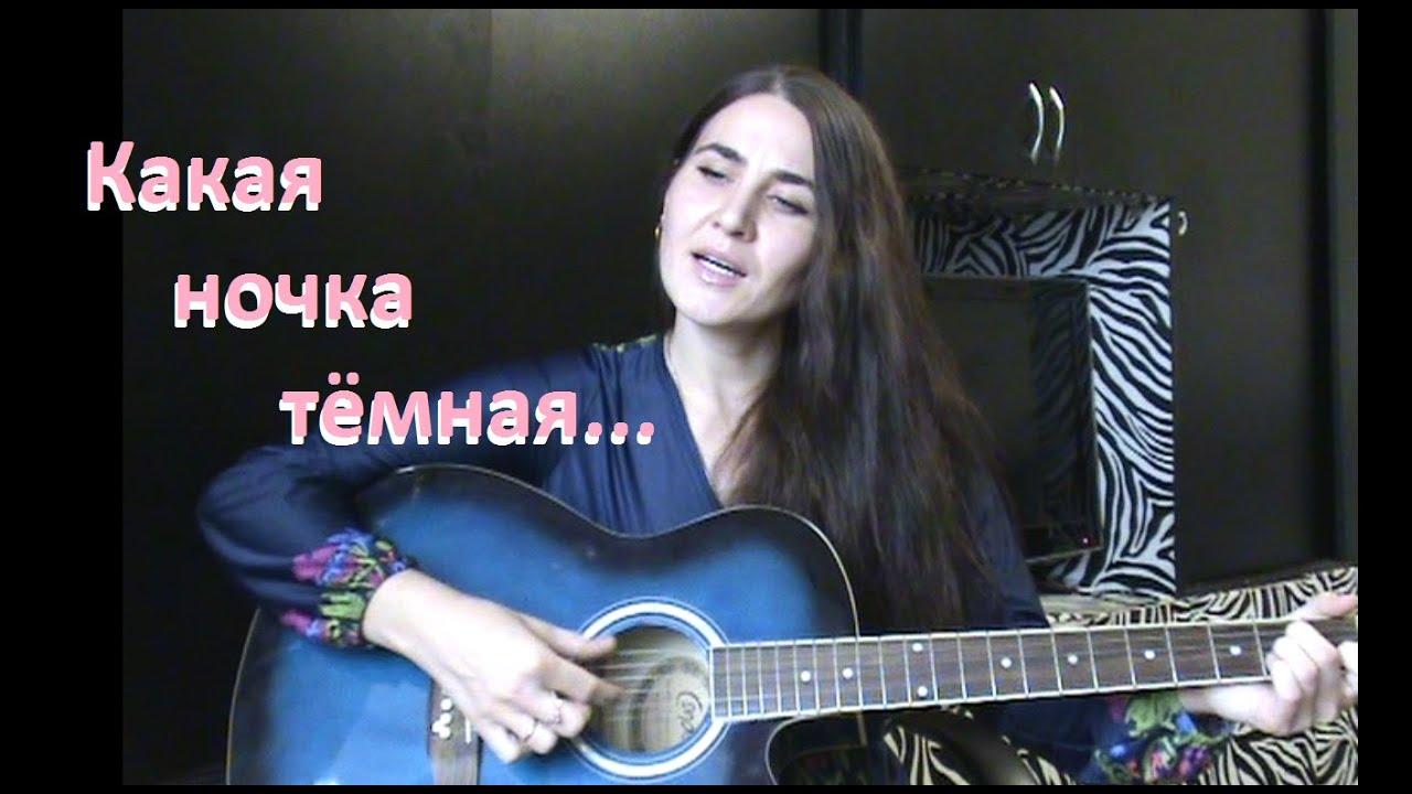 АЛЕВТИНА ЕГОРОВА КАКАЯ НОЧКА ТЕМНАЯ MP3 СКАЧАТЬ БЕСПЛАТНО
