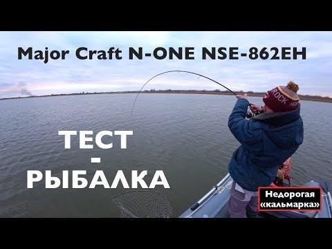 "ТЕСТ-РЫБАЛКА! Major Craft N-ONE NSE-862EH . Недорогая кальмарка ""под наши ""условия ."
