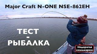 major Craft N-ONE 862EH