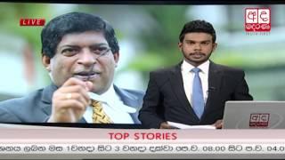 Derana News 25-05-2017