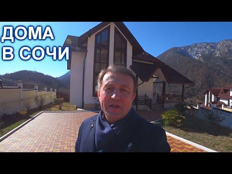 Дом в окружении гор Сочи