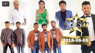Hiru Star | Episode 24 | 2018-08-05 Thumbnail