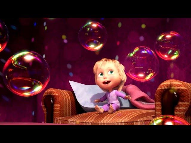 Маша та Ведмідь: Цирк та й годі (Мильні бульбашки) Masha and the Bear