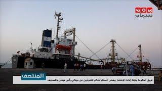 فريق الحكومة بلجنة إعادة الإنتشار يرفض انسحابا شكليا للحوثيين من مينائي رأس عيسى والصليف