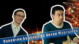 Валентин Будейко  vs  Антон Мартынов