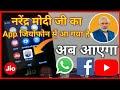 Jio Phone : Narendra Modi Ji App now Available for Jio Phone | Namo App in Jio Phone