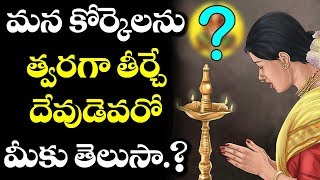Do You Know Which God Fulfils Our Wishes? | Devotional Videos in Telugu | VTube Telugu