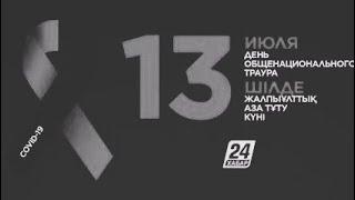Казахстан первая и единственная страна бывшего СССР объявившая день траура по жертвам коронавируса