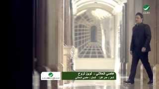 Assi El Hallani - La Wein Trouh / عاصي الحلاني لوين تروح